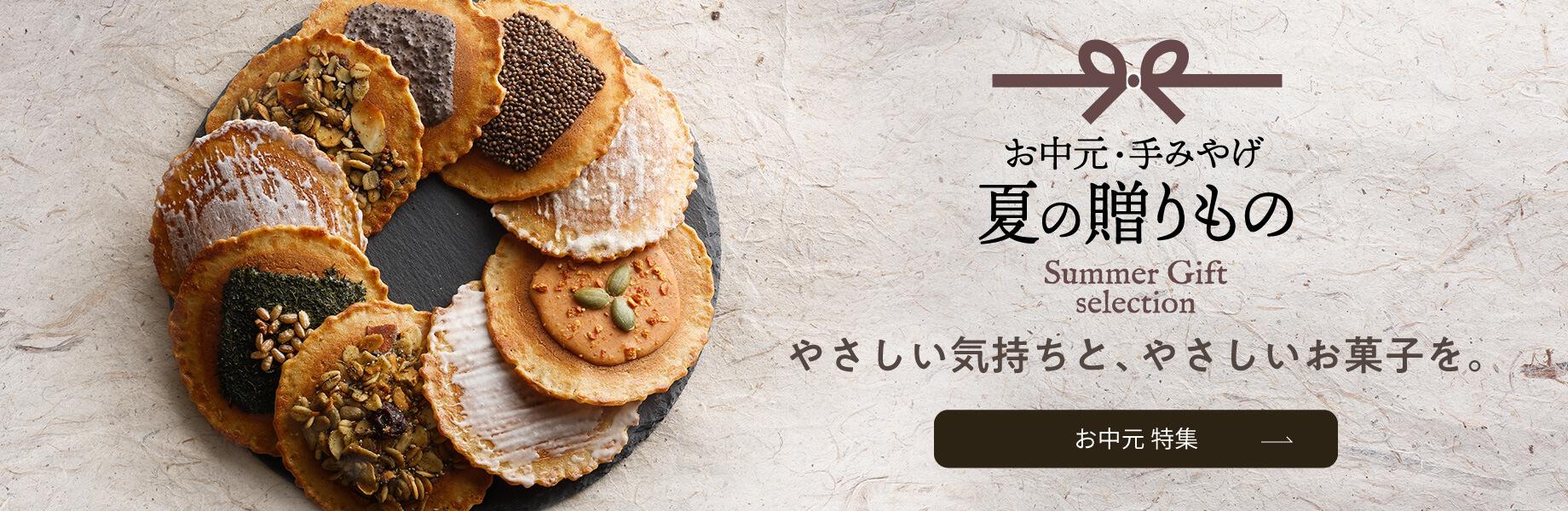 井之廣製菓舗のお歳暮特集