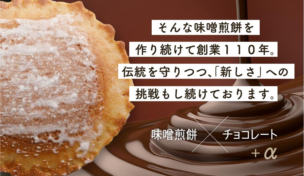 味噌煎餅×チョコレート