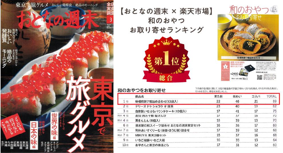 おとなの週末 井之廣製菓舗 味噌煎餅
